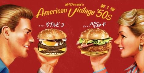 Believe it or not, McDonald's is pretty classy in Japan.