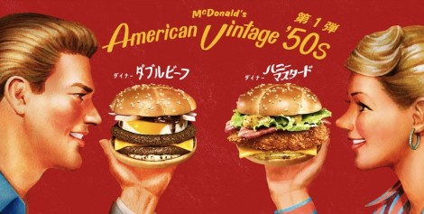 Believe it or not, McDonald's is pretty classy in Japan.