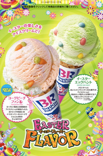 Why isn't Baskin Robbins this cool in the US? There is so much potential, here!
